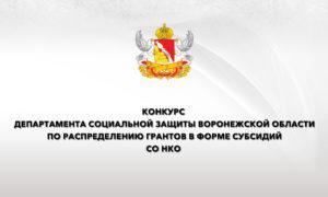 Конкурс департамента социальной защиты Воронежской области по распределению грантов в форме субсидий социально ориентированным некоммерческим организациям на реализацию программ (проектов)