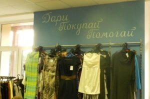 Воронежский благотворительный магазин «Бутик добра» открылся в новом помещении