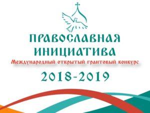 Стартовал прием заявок на Международный грантовый конкурс «Православная инициатива 2018 – 2019»
