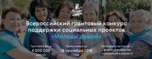 Всероссийский грантовый конкурс «Молоды душой»