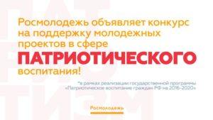 Конкурс Росмолодёжи, направленный на поддержку проектов в сфере патриотического воспитания