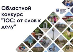Стартовал областной конкурс «ТОС: от слов к делу»