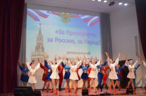 Фестиваль патриотической песни «За Президента, за Россию, за Народ»