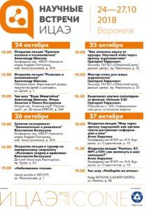 Фестиваль «Научные встречи ИЦАЭ. Резонанс»