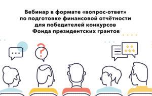 Вебинар в формате «вопрос-ответ» по подготовке финансовой отчётности для победителей конкурсов Фонда президентских грантов