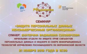 Семинар «Защита персональных данных некоммерческими организациями»
