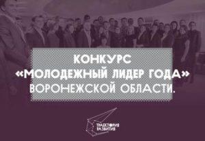 Принимаются заявки на IV Конкурс «Молодежный лидер года»