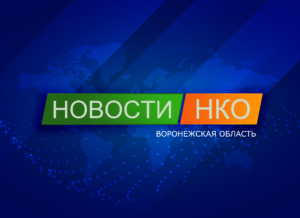 «Новости НКО»!