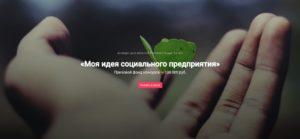 Конкурс «Моя идея социального предприятия»
