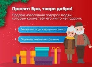 Акция по сбору новогодних подарков для бездомных людей