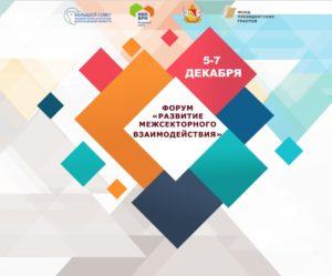 В Воронеже пройдет второй областной форум «Развитие межсекторного взаимодействия»