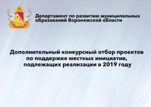 В Воронежской области пройдет дополнительный конкурс по поддержке местных инициатив