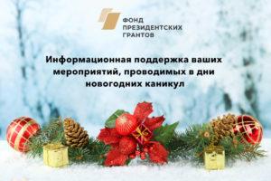 Фонд президентских грантов проведёт информационную поддержку мероприятий, проводимых победителями конкурса в дни новогодних каникул