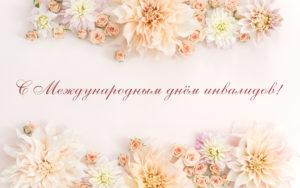 Принимаются заявки на всероссийский конкурс социальных проектов «Инносоциум»