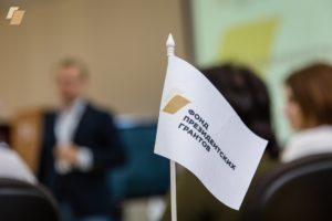 Фонд президентских грантов закрепит сроки проведения конкурса для НКО