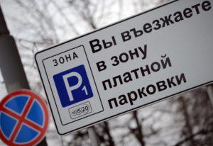 В Воронеже многодетные семьи получили льготную парковку