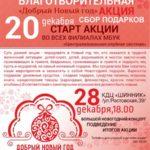 Ежегодная Благотворительная акция «Добрый Новый год»