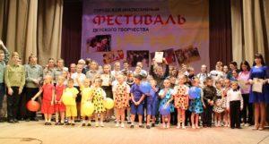 Инклюзивный фестиваль творчества детей «Мы вместе»