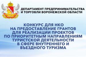 Объявлены итоги конкурса на предоставление в 2018 году грантов для реализации проектов по приоритетным направлениям туристской деятельности в сфере внутреннего и въездного туризма