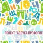 Фонд «Благо» начинает второй этап проекта «Азбука профориентации»