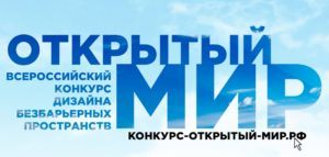 Всероссийский открытый конкурс по проектированию и обустройству безбарьерных пространств «Открытый мир»