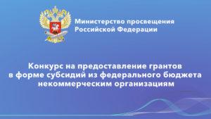 Министерство просвещения принимает заявки на грантовый конкурс для некоммерческих организаций