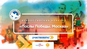 Всероссийский конкурс «Послы Победы» 2019