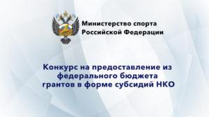В марте стартует приём заявок на грантовый конкурс Министерства спорта РФ