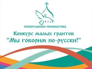 Принимаются заявки на конкурс малых грантов «Мы говорим по-русски!»