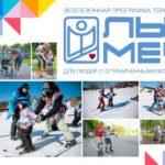 В Воронеже пройдёт консультация для родителей детей с ОВЗ в рамках программы «Лыжи мечты»