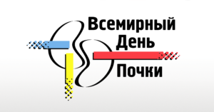Воронежцев приглашают на День почки