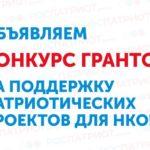Стартует прием заявок на получение грантов в форме субсидий по патриотическому воспитанию для НКО