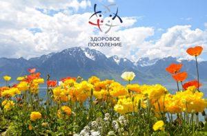 Открыт приём заявок на V общероссийский конкурс «Здоровое поколение»