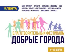 Воронеж присоединится к благотворительному фестивалю «Добрые города»