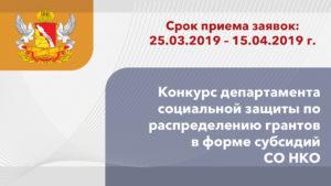 Конкурс департамента социальной защиты по распределению грантов в форме субсидий СО НКО