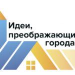Объявлен всероссийский конкурс «Идеи, преображающие города»