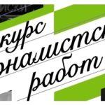 Объявлен Х Всероссийский конкурс журналистских работ «В фокусе – детство»