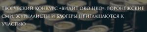 Творческий конкурс «ВИДИТ ОКО НКО»: воронежские СМИ, журналисты и блогеры приглашаются к участию