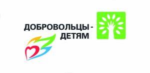 VIII Всероссийская акция «Добровольцы – детям» пройдёт в Воронежской области