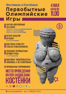 В Воронежской области пройдут первобытные олимпийские игры