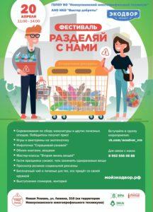 В Новой Усмани пройдёт экологический праздник
