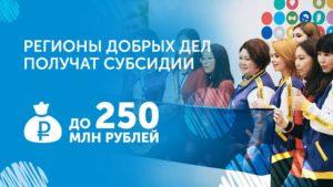 Принимаются заявки на Всероссийский конкурс «Регион добрых дел»