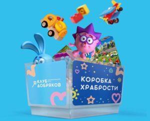 В Воронеже продолжается акция «Коробка храбрости»