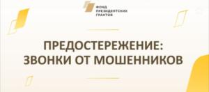 Фонд президентских грантов предостерегает участников конкурсов!