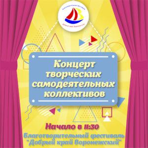 Концерт творческих самодеятельных коллективов фестиваля «Добрый край Воронежский»!