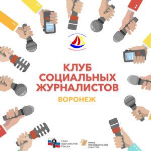 «Добрый край Воронежский» станет площадкой для развития социальной журналистики