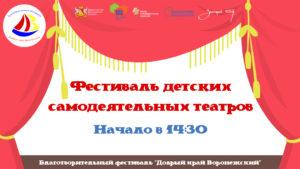 На благотворительном фестивале «Добрый край Воронежский» выступят детские театры