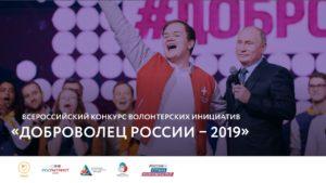 Принимаются заявки на конкурс «Доброволец России – 2019»
