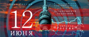 Всероссийское вещание любви «С ЛЮБОВЬЮ РОССИЯ»