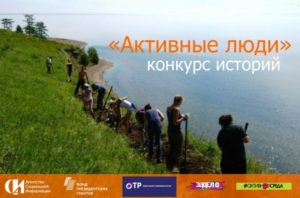 Агентство социальной информации и ОТР объявляют конкурс историй «Активные люди»